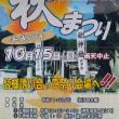 2017.10.15(日) 玉野秋祭り 雨予想で中止