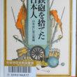 メタエンジニアの眼シリーズ(65)鉄砲を捨てた日本人[1991]