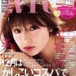 恭子ちゃん雑誌🎵