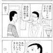 マンガ・四コマ・『余命宣告くん』