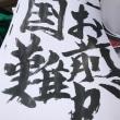 雨宮処凛がゆく!新しい未来を求めるデモ〜若者たちの思い