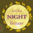 のんほい NIGHT  BAZAAR(ナイトバザール)開催と出店者募集のお知らせ♬