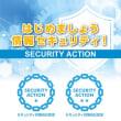 情報セキュリティ対策は自己宣言から!「SECURITY  ACTION」のご紹介