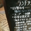 天満「上海食苑」の、日替わり600円ランチ。