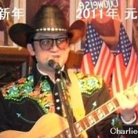 謹賀新年2011年元旦