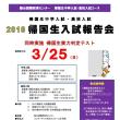 2018帰国生入試報告会