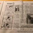 【ラジオとフリーペーパーと】朝日新聞be