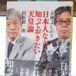 『日本人なら知っておきたい天皇論』 (SB新書) 新書 – 2017/10/6