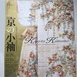 京都文化博物館 ・ 特別展「京の小袖」