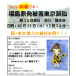 いよいよ結審!10月25日午後1時30分、東京地裁103号法廷へ!