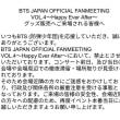 BTS 本日のツイート(2018.4.20)