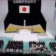 ☆・・・【終戦記念日】・・・