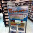 今年3度目の新宿SACT! そして渋谷!