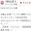 ジェジュン出演「もしも工レベーターが突然停止したら...!?」【動画】12/20(木) モニタリング予告