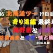 北海道ツー 17日目 寄り道編 最終章  北国街道・海野宿で胡桃蕎麦と雷電 小諸宿と懐古園  お洒落ランチ&スィーツ ^^! ブログ&動画