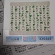 2788号Открытка-64(はがきその64)