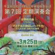 千葉県立松戸向陽高等学校吹奏楽部 第7回定期演奏会