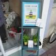 「カフェ TUMIKI」 オープン前の展覧会☆