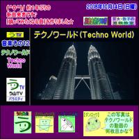 【新曲発表記念クイズ2】[テクノワールド]【う山TV】[2018年10月14日]