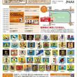 チケットありますヨ~島酒フェスタ♪4/14
