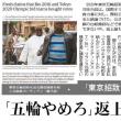 東京五輪は、金で買われたのか。英紙ガーディアンが再び報じる招致買収疑惑