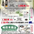 9月24日 朝日新聞折り込み