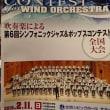 吹奏楽によるシンフォニックジャズ&ポップスコンテスト