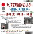 歴史講座「今、東京湾要塞がおもしろい!」 座学と現地見学、参加者募集中