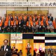 熊本県飲食業生活衛生同業組合 50周年記念事業ご参加ありがとうございました。レストバー★スターライト熊本  栄田修士