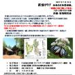 赤城自然園研修