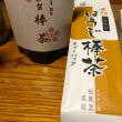 加賀のほうじ茶(^^)