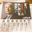 山田あつしが立憲民主党から出馬 何だかすごい人物らしい。錚々たる応援陣だ