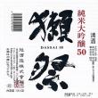 グルメ 257食 『山口の酒 「獺祭 純米大吟醸50」』