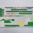 松本山雅FC 2018シーズンパス購入手続き
