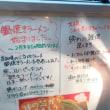 日本一熱い、身体の芯から温まる鍋焼きラーメンが12年連続で本八幡の魂麺に登場なう‼️