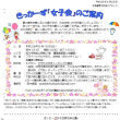 6/19(土)きっかーず「女子会」のご案内