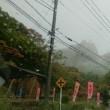 ~台風接近の中…~