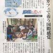 """Green Camp """"珍国の女王""""の新聞コラム"""