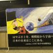 銀河鉄道999の看板を淵野辺駅で見た