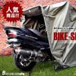 バイク用品 カバー バイクシェルター 簡易 ガレージ 組み立て式