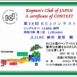 KCJ賞状