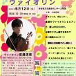 0歳からのコンサート、ヴァイオリンin渋谷、6月12日10:30開演です!