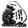 ぶらり旅・雲巌寺②芭蕉句碑etc(栃木県大田原市)