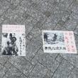 1947年の新制精華中学設立の時点で精華町に新皇居を建設するという明確な計画と強い意志があったのではないか?