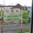 北海道の「栗」シリーズが続く・・・