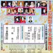 芸術祭十月大歌舞伎・夜の部@歌舞伎座