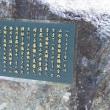 羽越水害から50年(8); ダムの写真とブログ ④[綱木川ダムと水窪ダム]