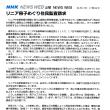 「住民監査請求」(NHK)  「国交省プレスリリース」(国交省)   「家田仁氏について」(拙著ブログ)