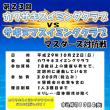 【エントリー】 カワサキSC VS サギヌマSC マスターズ対抗戦  ※締切10月4日まで!