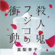 周り全員悪人『殺人鬼フジコの衝動』by真梨幸子